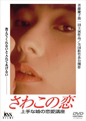 さわこの恋 [DVD]