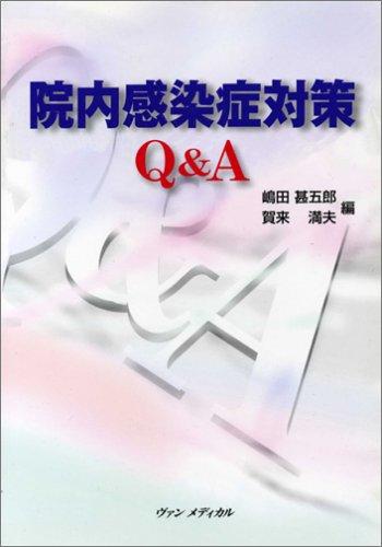 院内感染症対策Q&A