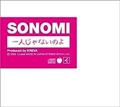 SONOMI「一人じゃないのよ」のジャケット画像
