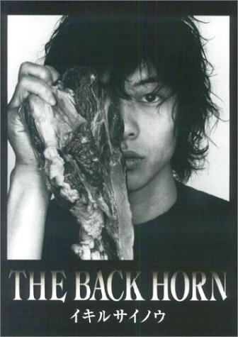 バンドスコア THE BACK HORN/イキルサイノウ (バンド・スコア)