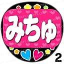 【光る!LED応援うちわ】【STU48/今村美月】『みちゅ』《ピンク》サイリウムの代わりに! 光る 手作りうちわでレスをゲットしよう