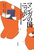 マンガの国ニッポン―日本の大衆文化・視聴文化の可能性