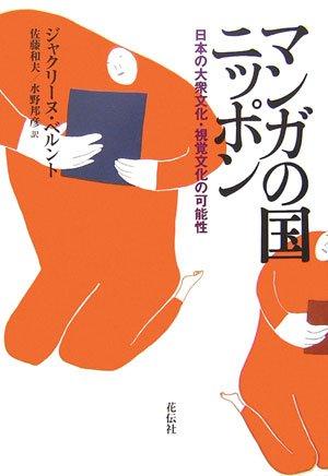 マンガの国ニッポン―日本の大衆文化・視聴文化の可能性の詳細を見る