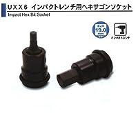 ASH インパクトレンチ用ヘキサゴンソケット19.0□×17mm UXX0617