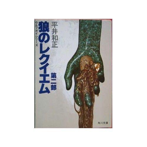 狼のレクイエム 第2部 (角川文庫 緑 383-55 ウルフガイシリーズ)の詳細を見る