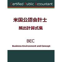 米国公認会計士 頻出計算式集 BEC