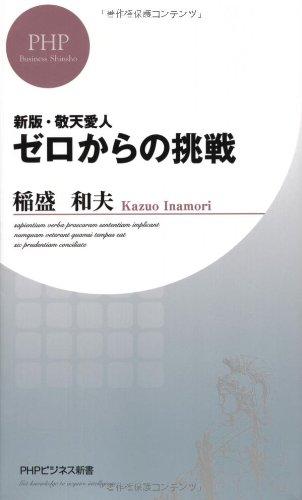 新版 敬天愛人 ゼロからの挑戦 (PHPビジネス新書)の詳細を見る