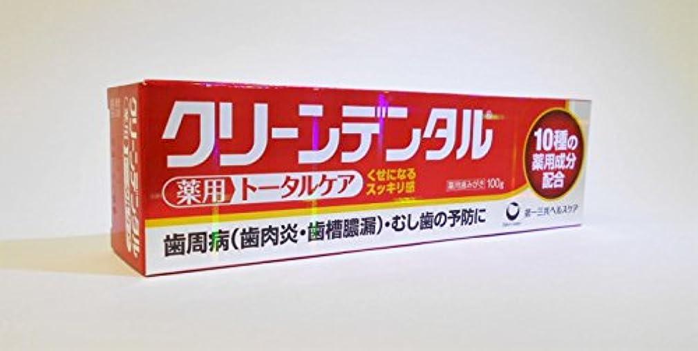 ストレス罹患率半円【第一三共ヘルスケア】クリーンデンタル 100g(医薬部外品) ×3個セット