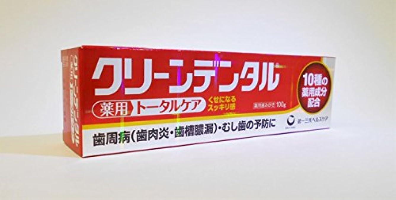 焦げつぼみドナウ川【第一三共ヘルスケア】クリーンデンタル 100g(医薬部外品) ×3個セット
