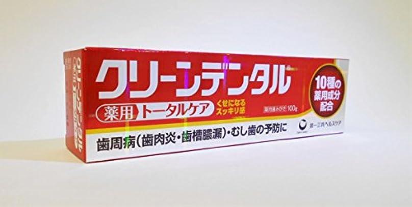 不忠散逸の【第一三共ヘルスケア】クリーンデンタル 100g(医薬部外品) ×3個セット
