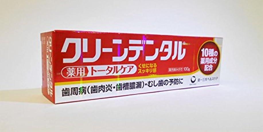 山積みのクライストチャーチ敵意【第一三共ヘルスケア】クリーンデンタル 100g(医薬部外品) ×3個セット