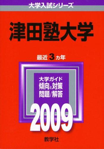 津田塾大学 [2009年版 大学入試シリーズ] (大学入試シリーズ 302)