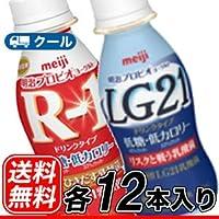 明治ヨーグルト「R-1」「プロビオLG21」低糖・低カロリー ドリンクセット各 12(24本入り)
