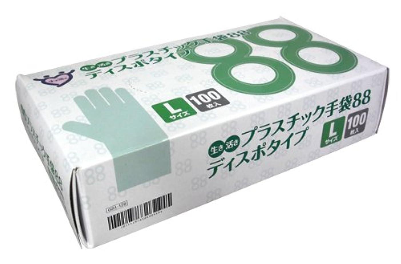 魔術簡潔な座る生き活きプラスチック手袋88 Lサイズ 100枚入 ×20箱(1ケース)