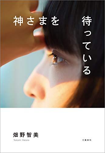 神さまを待っている (文春e-book)