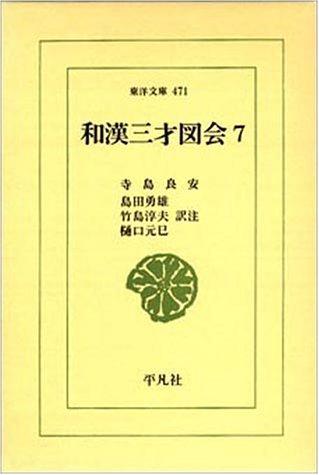 和漢三才図会〈7〉 (東洋文庫)