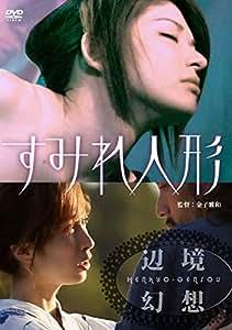 すみれ人形/辺境幻想~金子雅和短編映画集 [DVD]