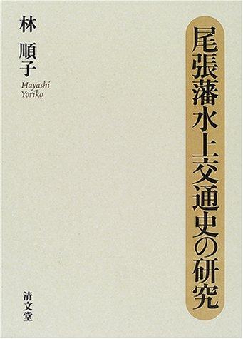 尾張藩水上交通史の研究