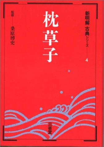 枕草子 (新明解古典シリーズ (4))の詳細を見る