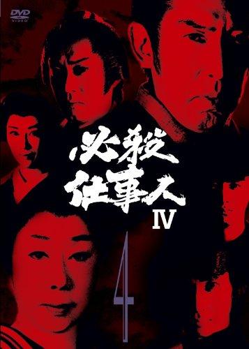 必殺仕事人IV VOL.4 [DVD]
