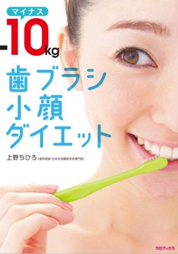 マイナス10kg 歯ブラシ小顔ダイエット