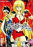 グレネーダー (6) (角川コミックス・エース)