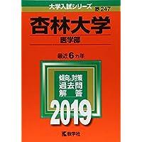 杏林大学(医学部) (2019年版大学入試シリーズ)