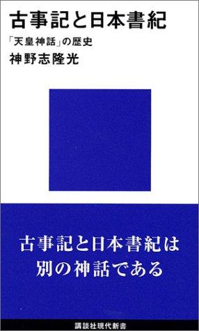 古事記と日本書紀 (講談社現代新書)の詳細を見る