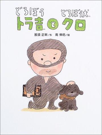 どろぼうトラ吉とどろぼう犬クロ (おはなしわくわくシリーズ)の詳細を見る