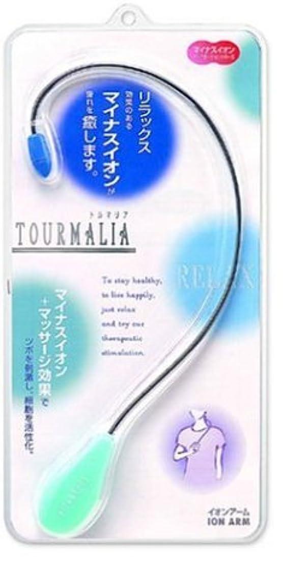 勧告策定する天国トルマリア 指圧マッサージ イオンアーム T321