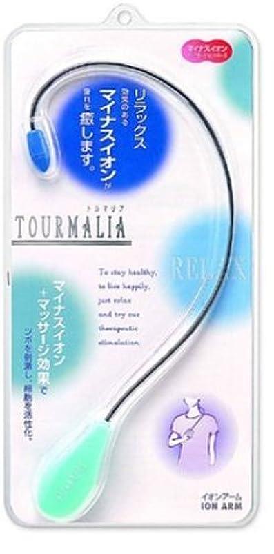 トルマリア 指圧マッサージ イオンアーム T321