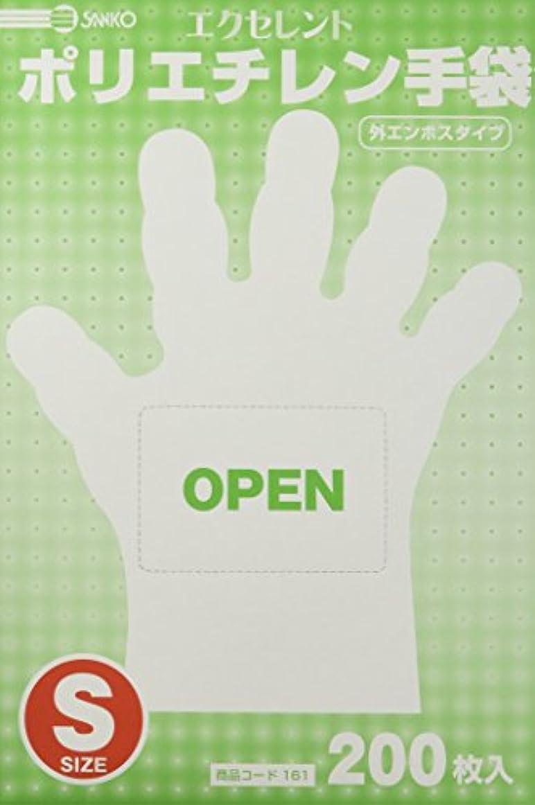 細分化する人生を作るウィスキーエクセレントポリエチレン手袋 ソトエンボス(200マイイリ) S