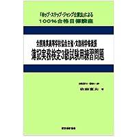 「簿記実務検定3級」試験用練習問題