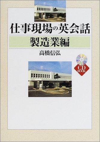 CD付 仕事現場の英会話 製造業編 (CD book)の詳細を見る
