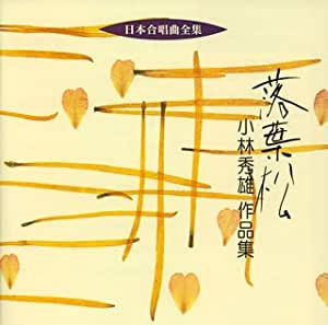 日本合唱曲全集「落葉松」小林秀雄作品集