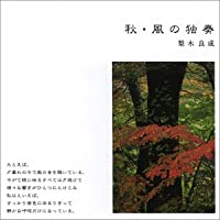 IMAGE WORK 四季 「秋・風の独奏」