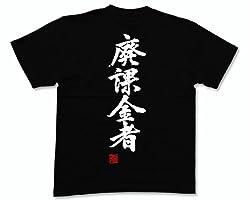 廃課金者(落款付き) 書道家が書く漢字Tシャツ サイズ:XXXL 黒Tシャツ 背面プリント
