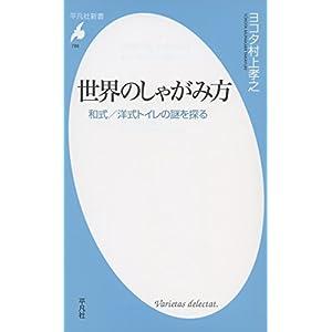 世界のしゃがみ方: 和式/洋式トイレの謎を探る (平凡社新書)