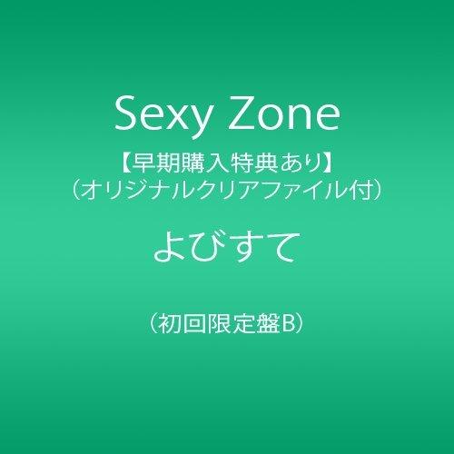 SexyZone「よびすて」でメンバーの関係性が見えてくる!?話題のエピソードなどを紹介♪の画像