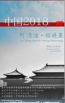 [何 清漣, 程暁農]の中国2018 (DIGIHOUND eBooks)
