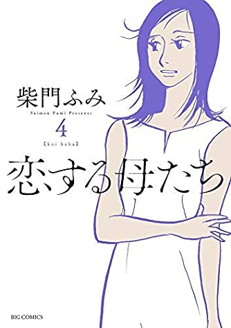 恋する母たち コミック 1-4巻セット