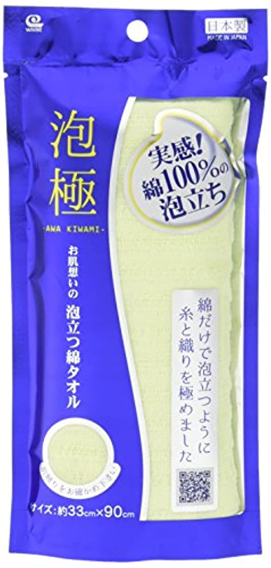 もっともらしい影響を受けやすいですなんとなく泡極 お肌想いの泡立つ綿タオル グリーン BZ-042