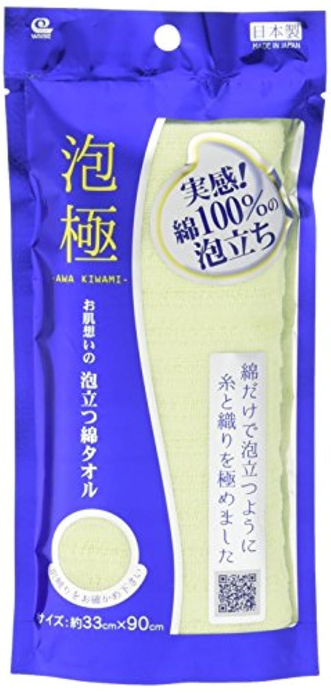 フォアタイプ茎経歴泡極 お肌想いの泡立つ綿タオル グリーン BZ-042