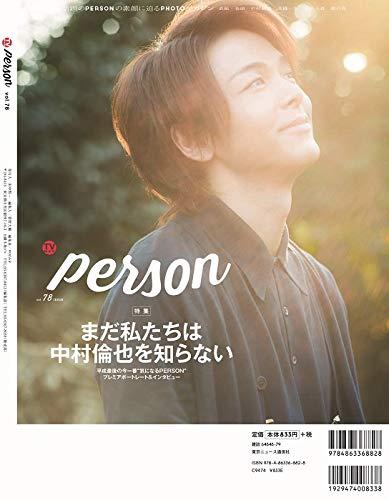『TVガイドPERSON VOL.78 (TOKYO NEWS MOOK 774号)』の1枚目の画像