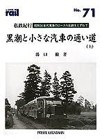 私鉄紀行―黒潮と小さな汽車の通い道〈上〉 (レイル)
