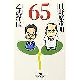 65 (幻冬舎文庫)