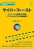 サイバーファースト 増補改訂版 インターネット遺伝子が創るデジタルとリアルの逆転経済 (#xtech-books(NextPublishing))