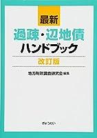 最新 過疎・辺地債ハンドブック 改訂版