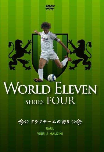 ワールド イレブン シリーズ4 クラブチームの誇り ラウール/ビエリ&マルディーニ [DVD]