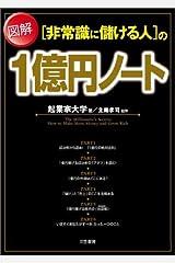 (図解)非常識に儲ける人の一億円ノート 単行本(ソフトカバー)